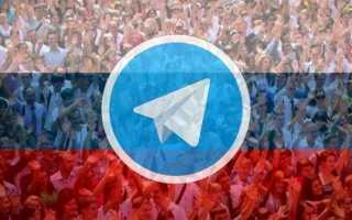Telegram: «Этот канал недоступен». Как обойти ограничение наiPhone иiPad