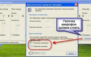 Как настроить микрофон в Windows 7, 8, 10