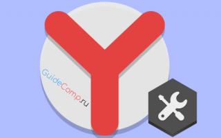 Где находятся настройки Яндекс браузер, как его настроить или сбросить к состоянию по умолчанию