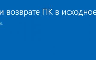 Сброс Windows 10. Откат к заводским настройкам