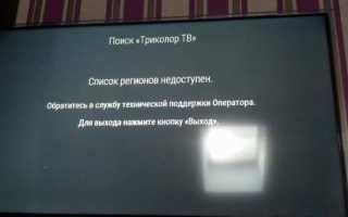 Триколор ТВ – недоступен список регионов – что делать и как исправить