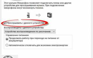 Что делать, если фонит микрофон в компьютере на Windows 7