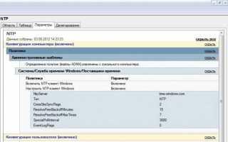 Настройка NTP сервера в Windows