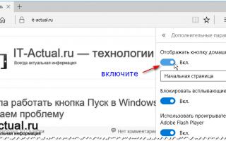Как назначить домашнюю страницу в Microsoft Edge