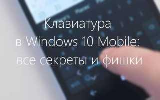 Windows 10 Mobile: обзор операционной системы, настройки