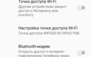 Как раздать интернет с телефона Хуавей и Хонор — инструкция