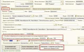 Пилотный проект ФСС в 1С 8.3 ЗУП