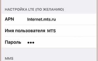 Интернет от мобильного оператора МТС на Android
