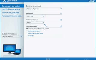 Установка частоты обновления экрана монитора в Windows