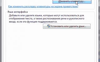 Настройка русской раскладки для внешней клавиатуры