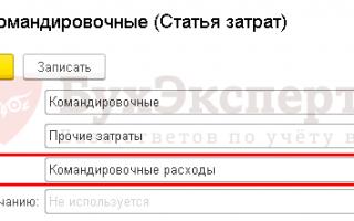 Командировочные в 1С Зарплата и управление персоналом (ЗУП) 8.3