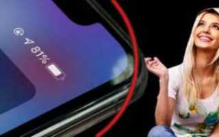 Как включить процент заряда на новых iPhone X/XR/XS/XS Max?