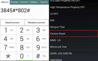 Полный сброс данных на смартфонах LG