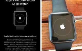 Как настроить и пользоваться Apple Watch