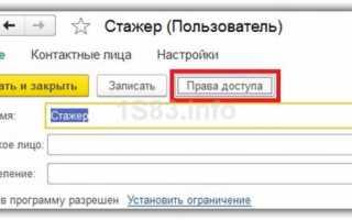 Настройки пользователей и прав в ЗУП 3.0