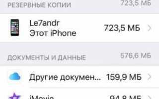 Как сохранить данные из iOS и ничего не потерять. Все способы бекапа