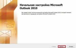 Настройка Outlook. Пошаговая инструкция