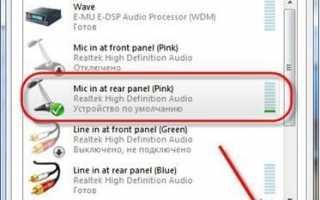 Настройка микрофона для общения в Skype и записи звука
