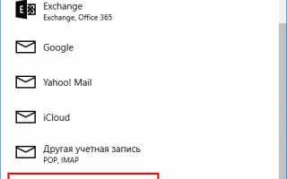 Программа Почта Windows: настройка учетной записи