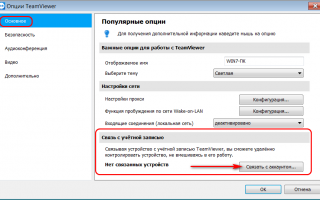 Настройка TeamViewer 9. Удалённое управление ПК,  На примере!