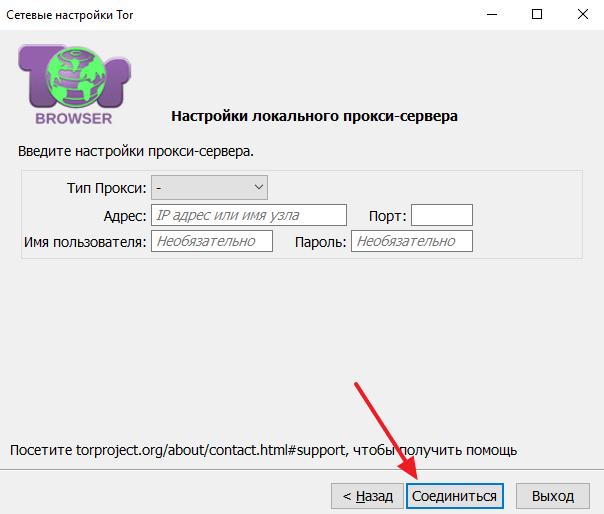 Настройка тор браузера пошаговая инструкция андроид hydraruzxpnew4af браузер который меняет ip тор hyrda вход