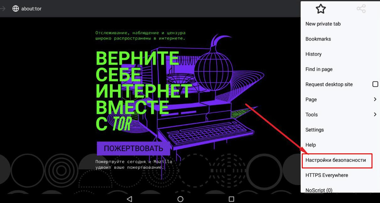 Как настроить тор браузер на андроид hydraruzxpnew4af darknet сайты это гидра