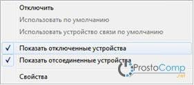 pokazat_otklyuchennie_ustroystva-min.jpg