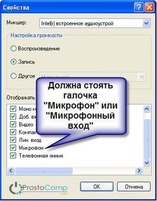 vklyuchit_mikrofon-min.jpg