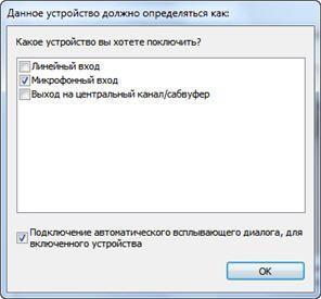 kak-nastroit-mikrofon-v-windows-7-8-10_1.jpg