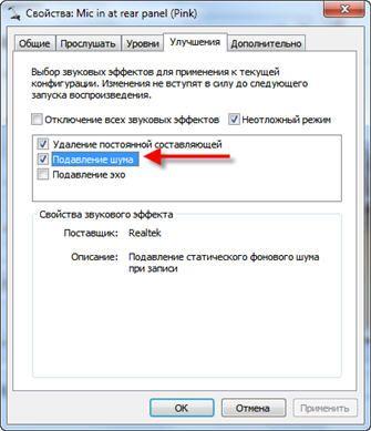 kak-nastroit-mikrofon-v-windows-7-8-10_4.jpg