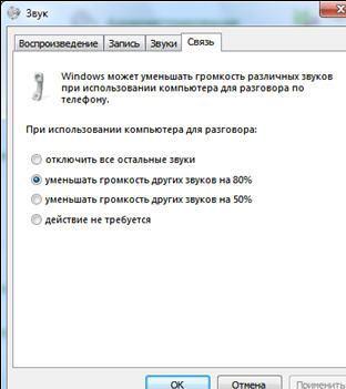 kak-nastroit-mikrofon-v-windows-7-8-10_5.jpg