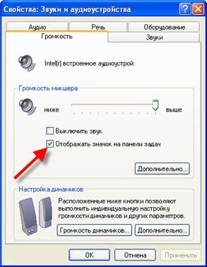 kak-nastroit-mikrofon-v-windows-7-8-10_7.jpg