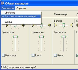kak-nastroit-mikrofon-v-windows-7-8-10_8.jpg