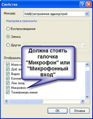 kak-nastroit-mikrofon-v-windows-7-8-10_9.jpg