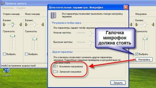 kak-nastroit-mikrofon-v-windows-7-8-10_10.jpg