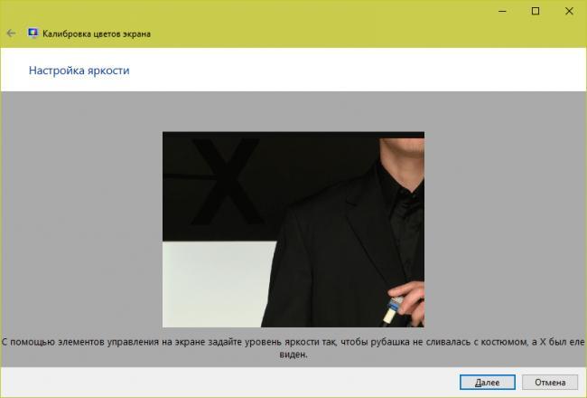 5-nastroyka-yarkosti.png