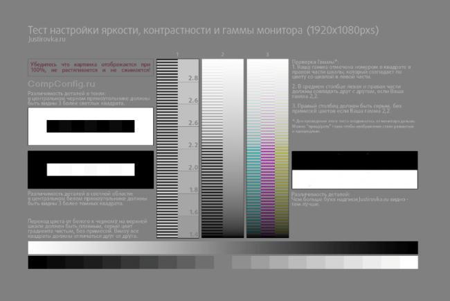 10-test-nastroyki-parametrov-monitora.png