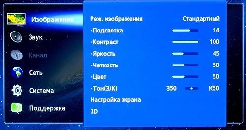 Nastrojka-izobrazheniya.jpg