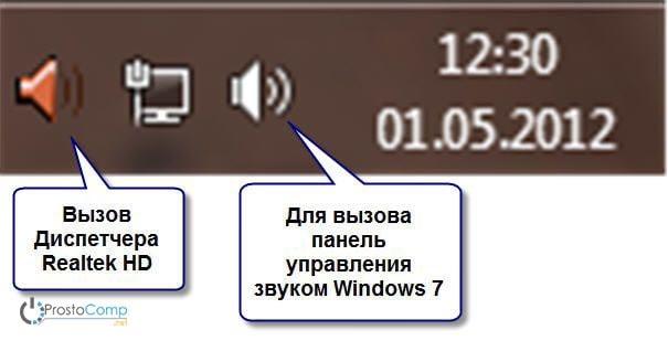 miksher_windows_i_realtek-min.jpg