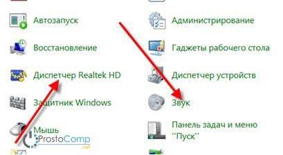 dispetcher_realtek_i_zvuk-min.jpg