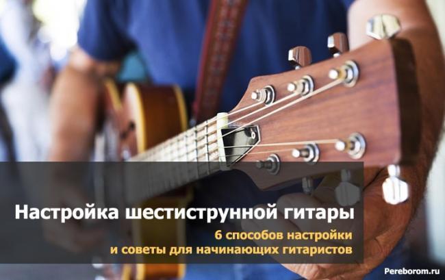 nastrojka-shestistrunnoj-gitary-glavnaya.jpg