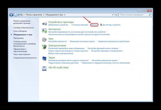 kak-nastroit-mysh-na-kompjutere-image1.png