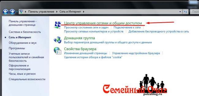 podkluchenie-wi-fi-routera-11.jpg