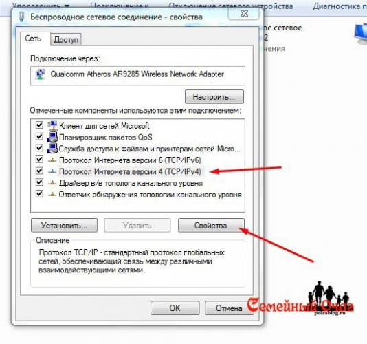 podkluchenie-wi-fi-routera-14.jpg