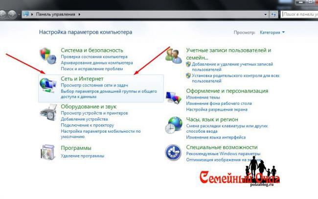 podkluchenie-wi-fi-routera-10.jpg