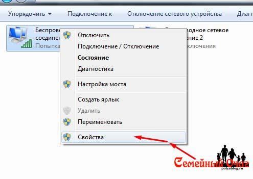 podkluchenie-wi-fi-routera-13.jpg