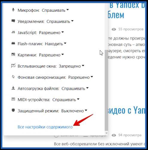 26-07-kak-zajti-v-menyu-nastrojki-yandex-brauzera-3.png