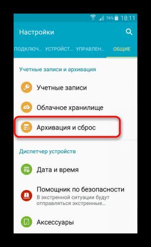 Menyu-obshhih-nastroek-v-smartfone-Samsung.png