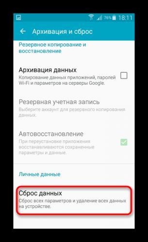 Sbros-dannyih-v-nastroykah-smartfona-Samsung.png