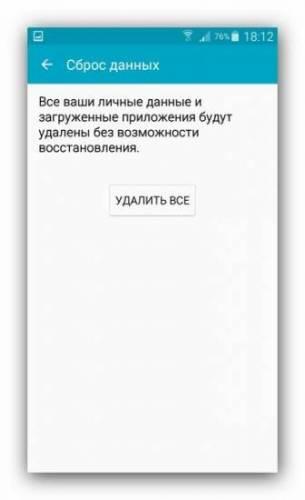 Podtverzhdenie-obshhego-sbrosa-dannyih-smartfona-Samsung.png